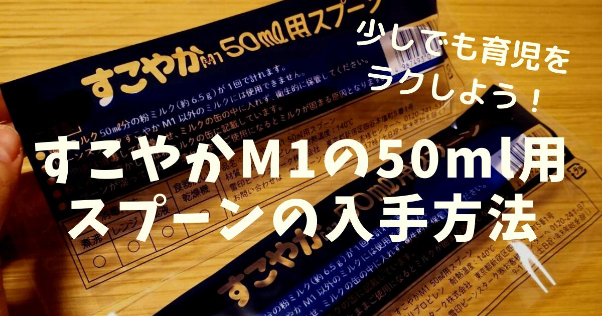 すこやかM1 調乳スプーン 50ml