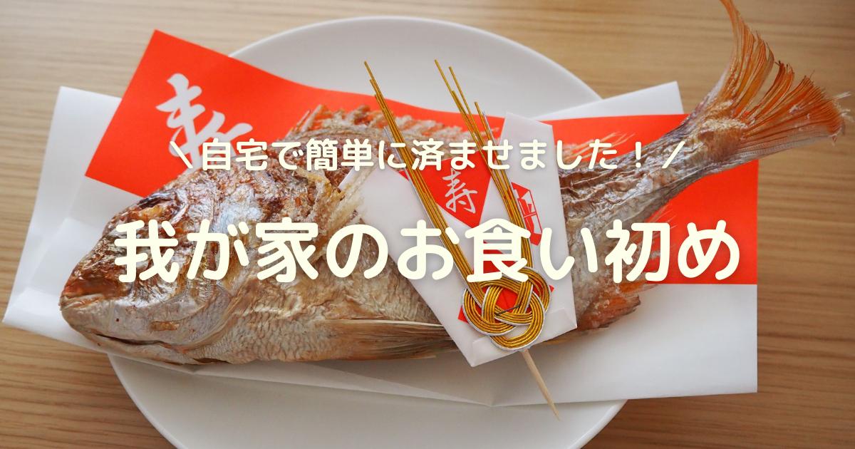 自宅 お食い初め 簡単